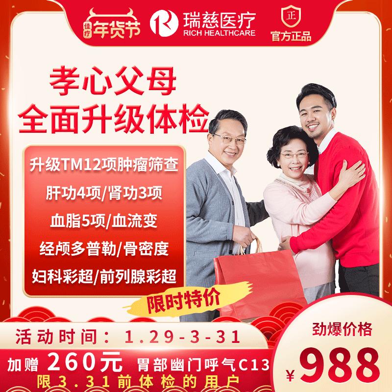 瑞慈体检套餐孝心父母全面升级体检-上海北京高端体检全国通用