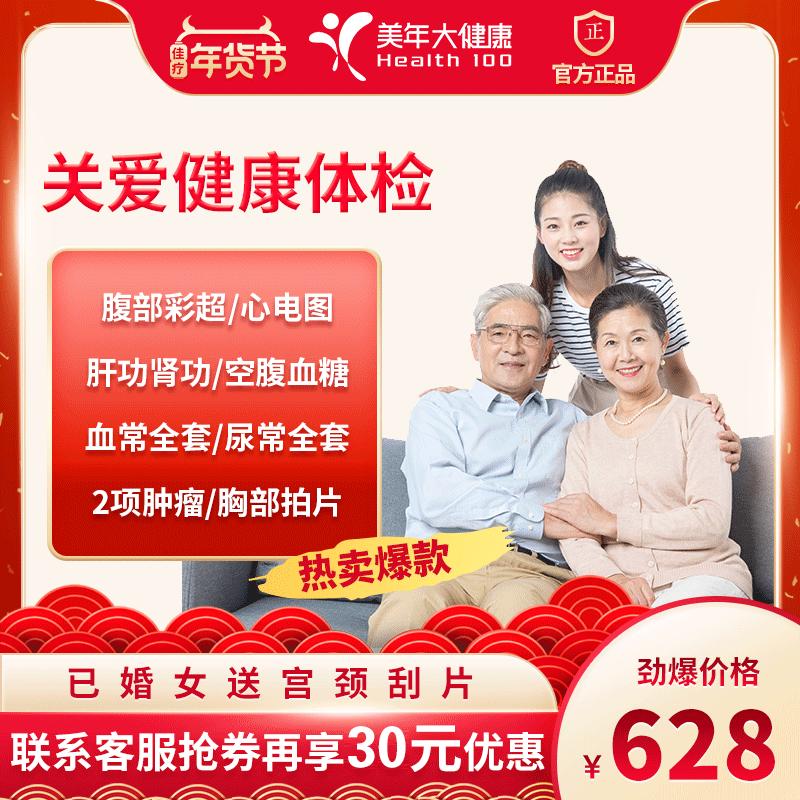 美年大健康体检套餐关爱健康体检-上海北京全国通用500+门店体检