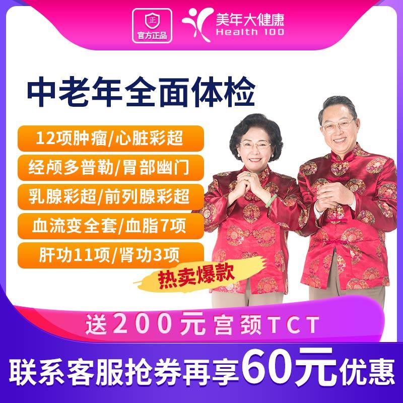 美年大健康体检套餐中老年全面体检-父母爸妈体检上海广州北京全国通用500+门店体检
